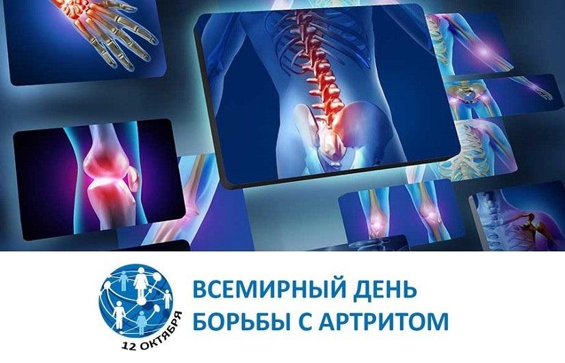 Фото и картинки на день борьбы с артритом010