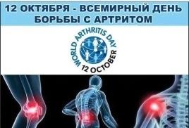 Фото и картинки на день борьбы с артритом015