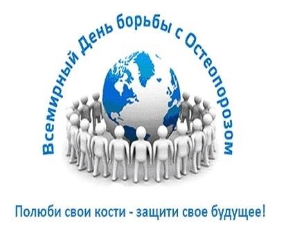 Фото на Всемирный день борьбы с остеопорозом001