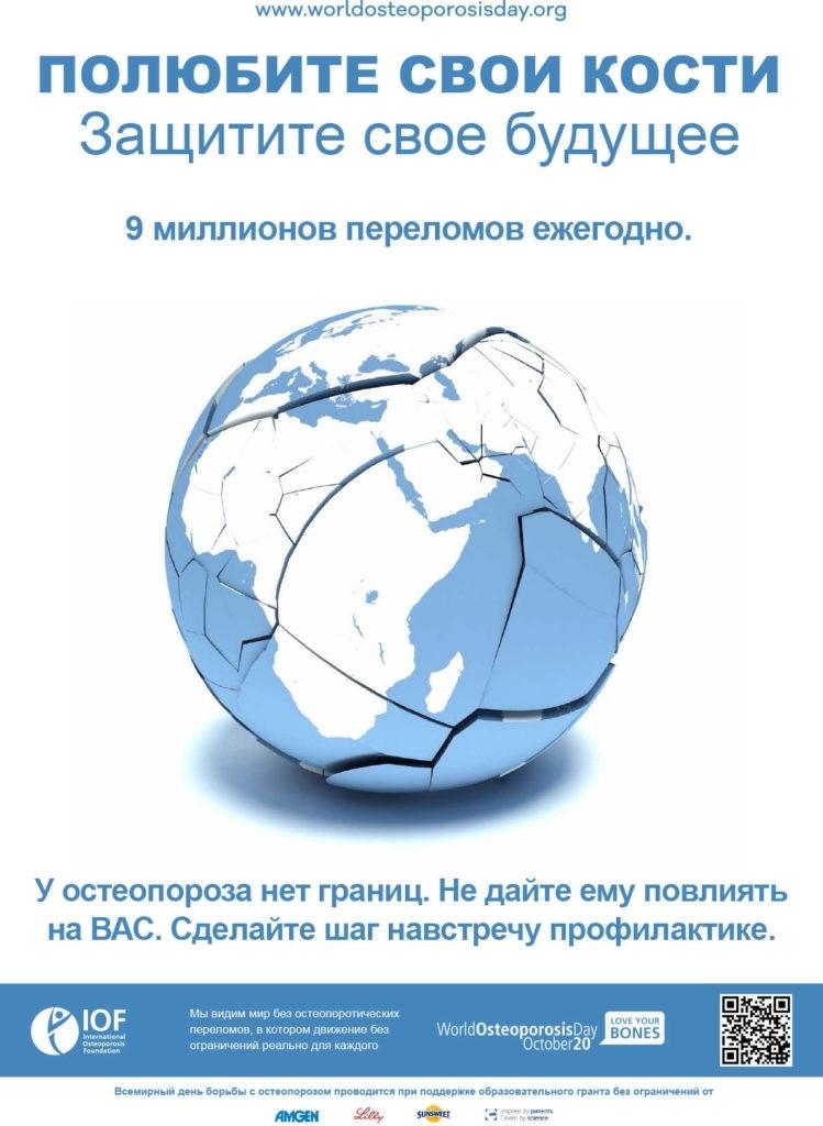 Фото на Всемирный день борьбы с остеопорозом004