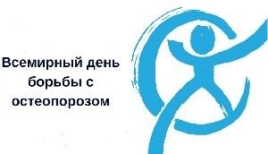 Фото на Всемирный день борьбы с остеопорозом005