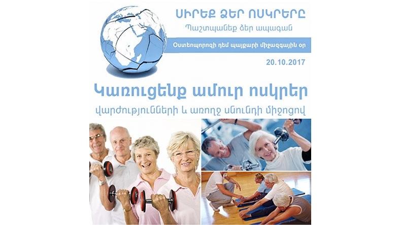 Фото на Всемирный день борьбы с остеопорозом008
