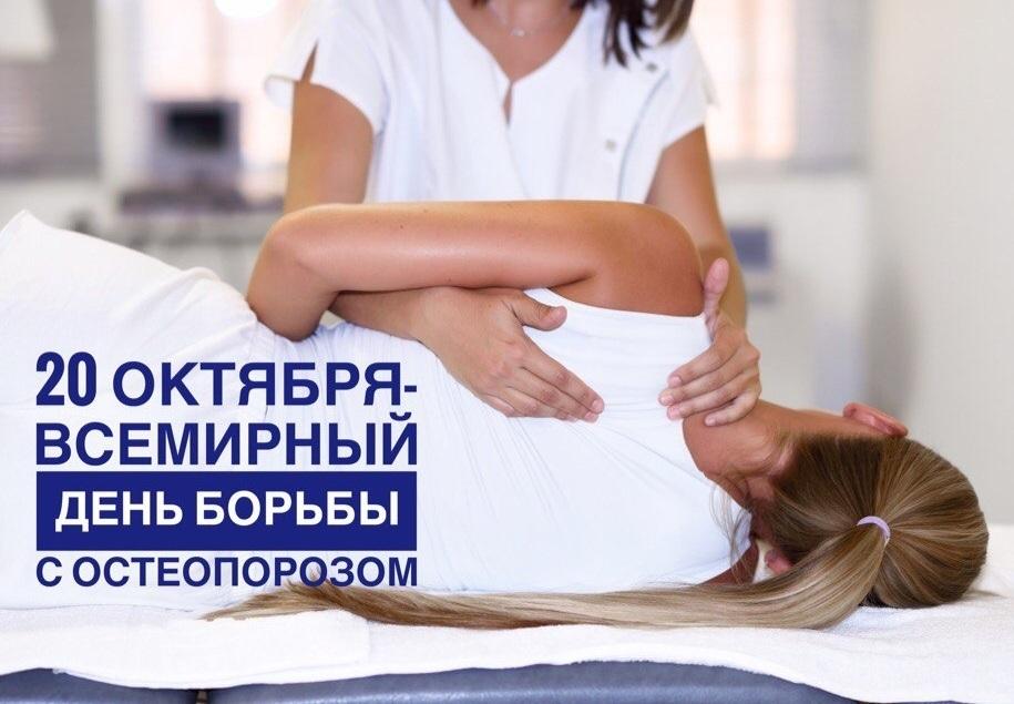 Фото на Всемирный день борьбы с остеопорозом009