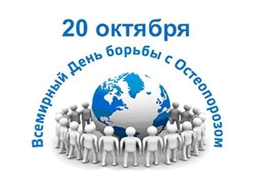 Фото на Всемирный день борьбы с остеопорозом013