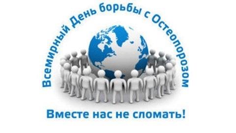 Фото на Всемирный день борьбы с остеопорозом015