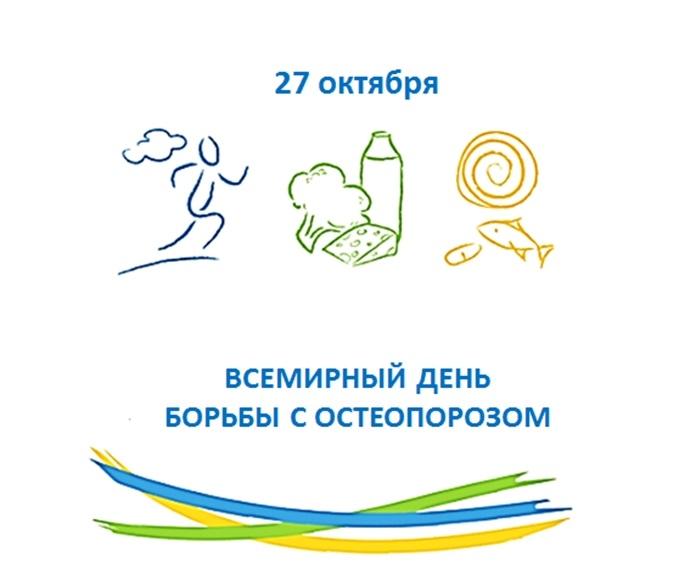 Фото на Всемирный день борьбы с остеопорозом017