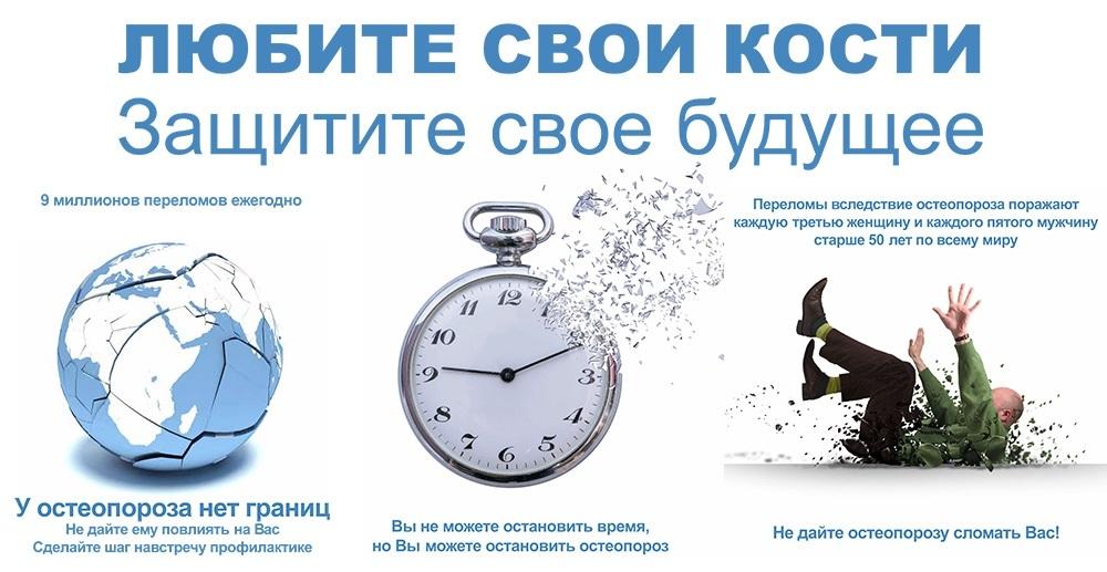 Фото на Всемирный день борьбы с остеопорозом019