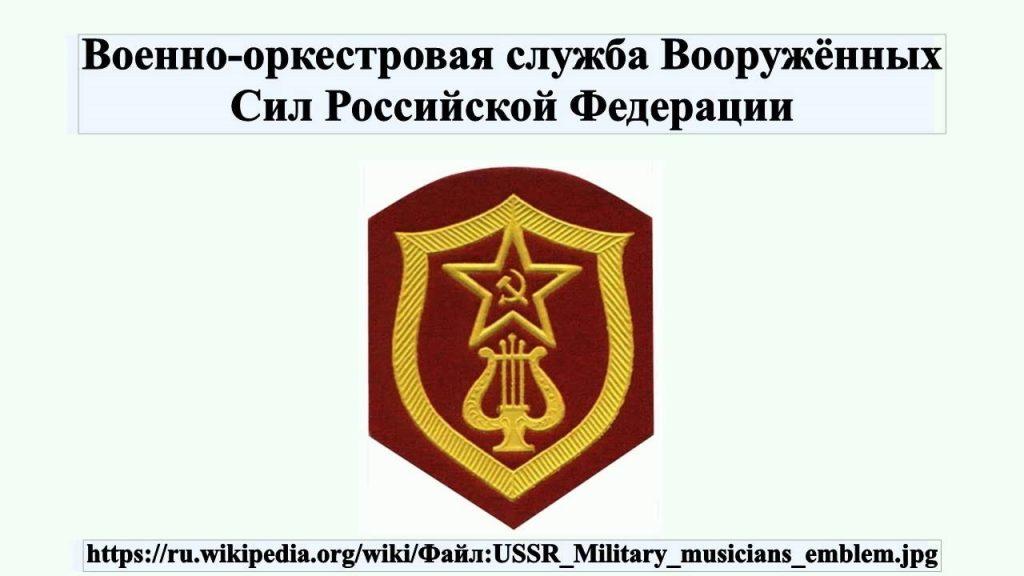 Фото на День военно-оркестровой службы Вооружённых сил России005