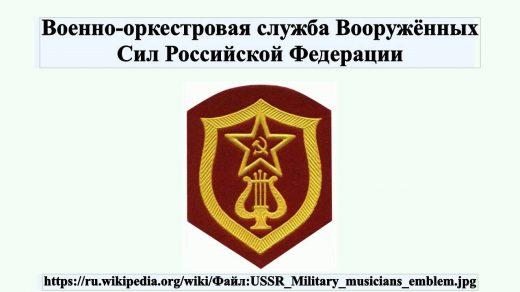 Фото на День военно оркестровой службы Вооружённых сил России005