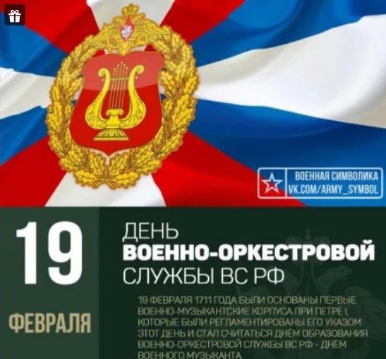 Фото на День военно-оркестровой службы Вооружённых сил России012