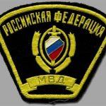 Фото на День образования штабных подразделений МВД России