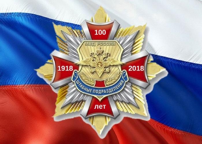 Фото на День образования штабных подразделений МВД России011