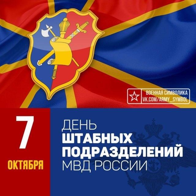 Фото на День образования штабных подразделений МВД России015