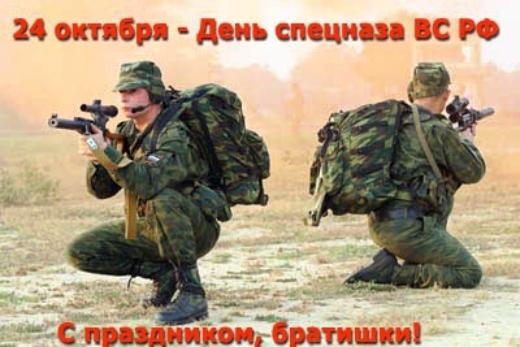 Фото на День подразделений специального назначения Вооруженных Сил России001