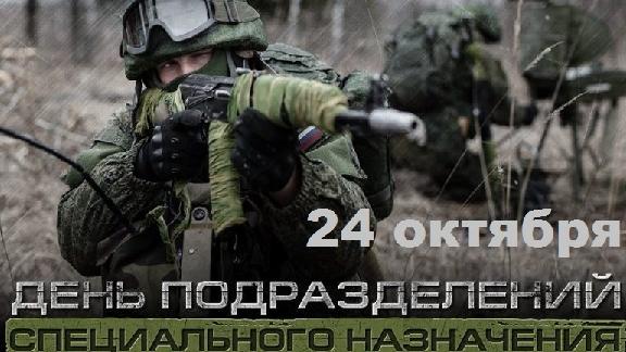 Фото на День подразделений специального назначения Вооруженных Сил России002