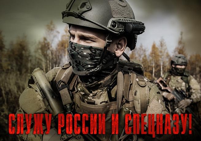 Фото на День подразделений специального назначения Вооруженных Сил России004