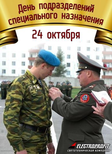 Фото на День подразделений специального назначения Вооруженных Сил России005