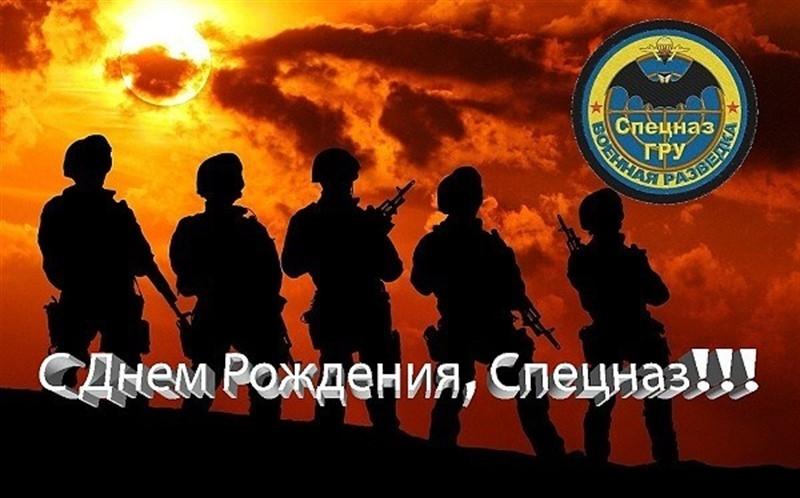 Фото на День подразделений специального назначения Вооруженных Сил России008