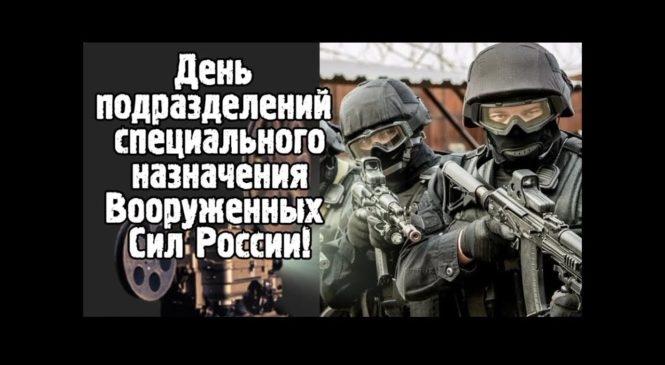 Фото на День подразделений специального назначения Вооруженных Сил России013
