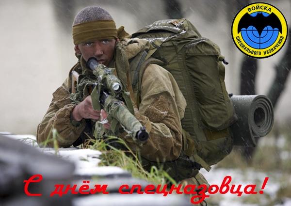Фото на День подразделений специального назначения Вооруженных Сил России015