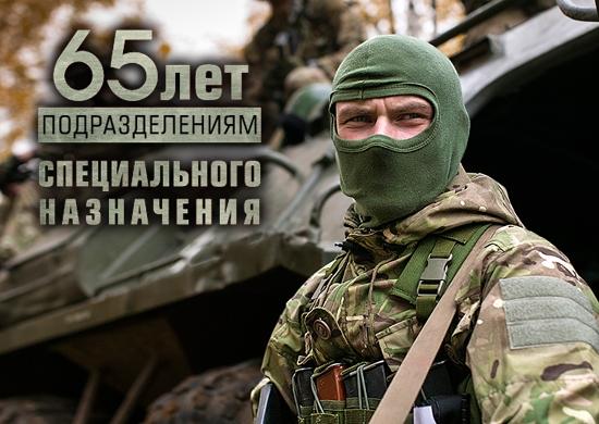 Фото на День подразделений специального назначения Вооруженных Сил России016