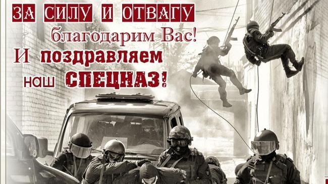 Фото на День подразделений специального назначения Вооруженных Сил России018