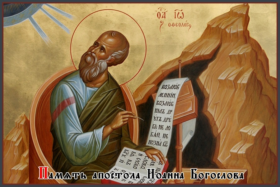 Фото на День преставления апостола и евангелиста Иоанна Богослова004