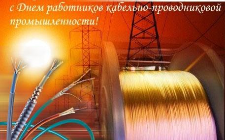 Фото на День работника кабельной промышленности в России001