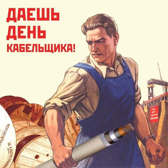 Фото на День работника кабельной промышленности в России002