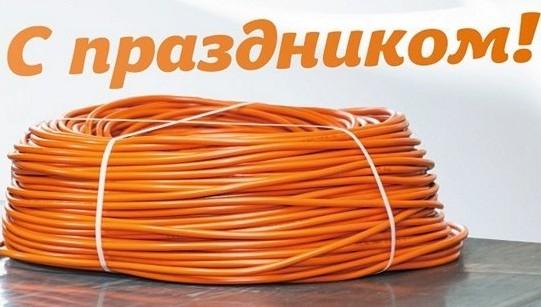 Фото на День работника кабельной промышленности в России011