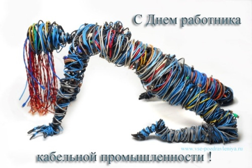 Фото на День работника кабельной промышленности в России016
