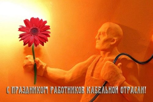 Фото на День работника кабельной промышленности в России022