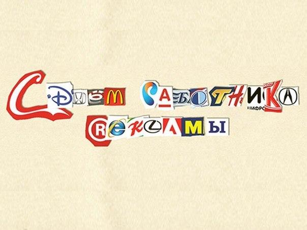 Фото на День работников рекламы в России (1)