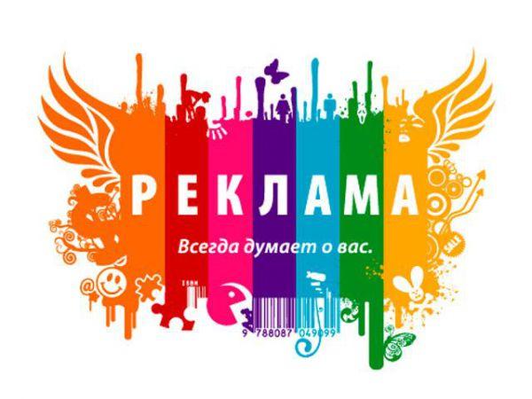 Фото на День работников рекламы в России (10)