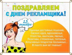 Фото на День работников рекламы в России (12)