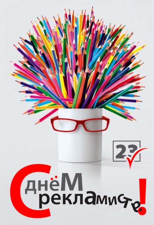 Фото на День работников рекламы в России (13)