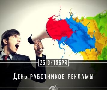 Фото на День работников рекламы в России (2)