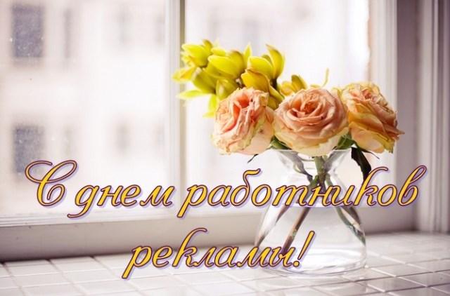 Фото на День работников рекламы в России (3)