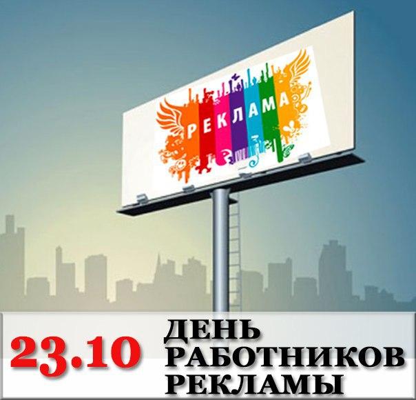 Фото на День работников рекламы в России (4)