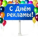 Фото на День работников рекламы в России