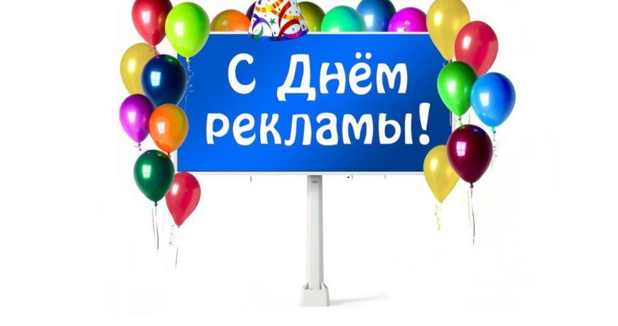 Фото на День работников рекламы в России (6)