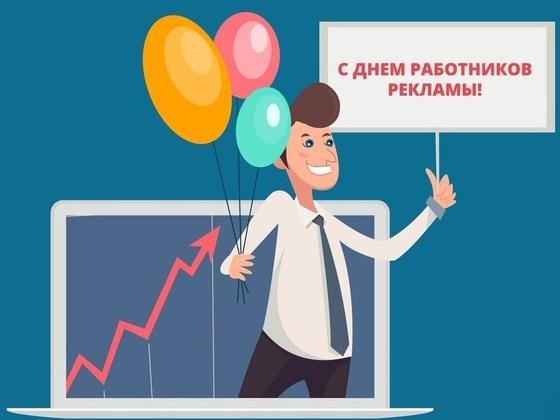 Фото на День работников рекламы в России (9)