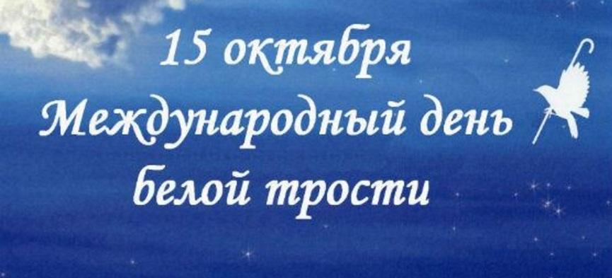 Фото на Международный день белой трости002