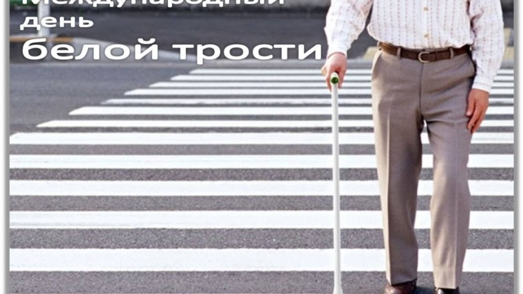 Фото на Международный день белой трости004