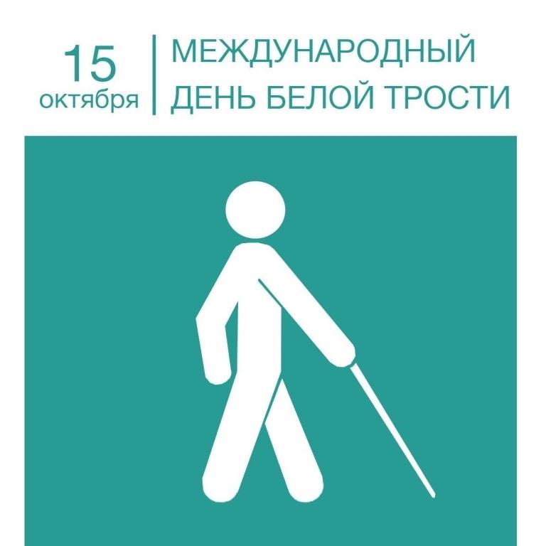 Фото на Международный день белой трости015