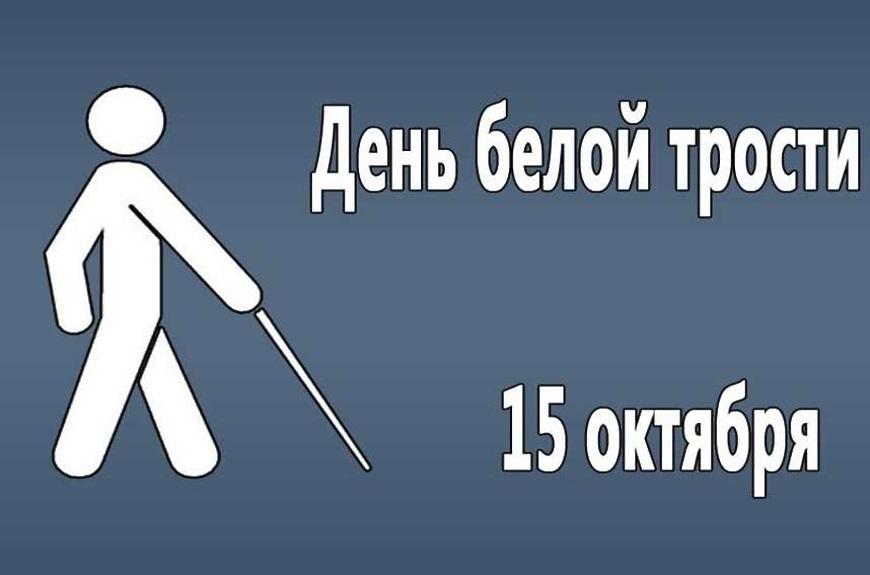 Фото на Международный день белой трости016