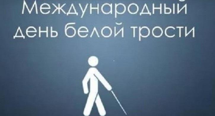 Фото на Международный день белой трости017
