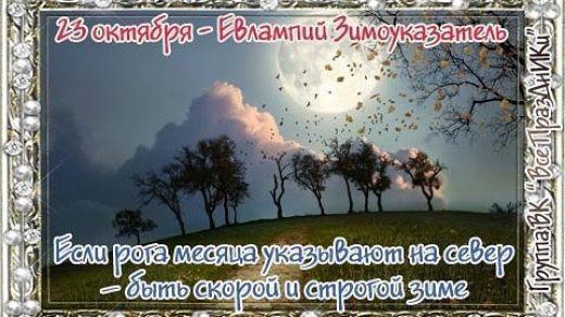Фото на праздник Евлампий Зимоуказатель (6)