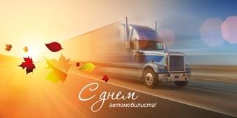Фото на праздник Последнее воскресенье октября День автомобилиста001