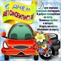 Фото на праздник Последнее воскресенье октября День автомобилиста002